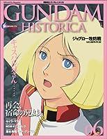 GUNDAM HISTORICA(ガンダム ヒストリカ)6巻 (OFFICIAL FILE MAGAZINE(オフィシャルファイル マガジン))