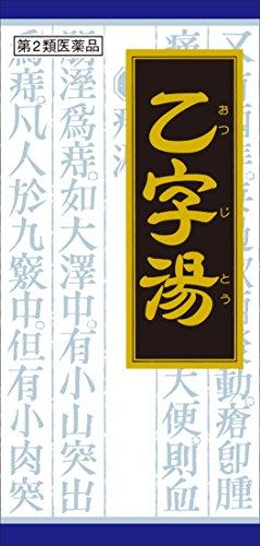 (医薬品画像)「クラシエ」漢方乙字湯エキス顆粒