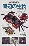 フィールド・ガイドシリーズ20 海辺の生物