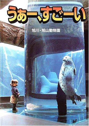 うぁー、すごーい―旭山動物園 (MG BOOKS―写真絵本)の詳細を見る