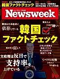 Newsweek (ニューズウィーク日本版) 2019年3/12号[韓国ファクトチェック]