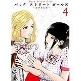Back Street Girls(4) (ヤングマガジンコミックス)