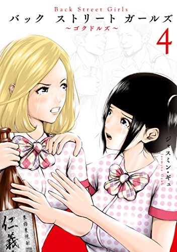 Back Street Girls(4) (ヤング...