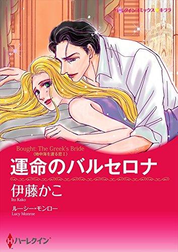 運命の出会いセレクトセット vol.5 (ハーレクインコミックス)