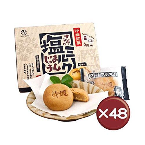 ナンポー ナンポーの塩ミルクまんじゅう 6個入り×48箱