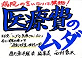 週刊東洋経済 2018年5月26日号 [雑誌](医療費のムダ) 画像