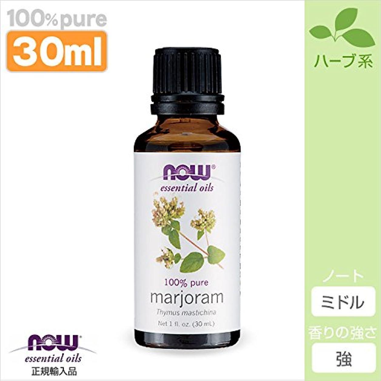 謎節約するボトルネックマジョラム 精油[30ml] 【正規輸入品】 NOWエッセンシャルオイル(アロマオイル)