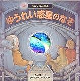 ゆうれい惑星のなぞ―ホログラム絵本