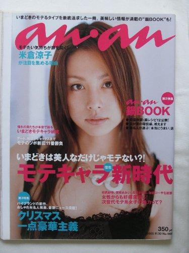 an・an (アン・アン) 2005年 11月30日号 No.1489 [雑誌]