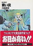 青い炎 (富士見ファンタジア文庫―銃と魔法)