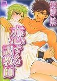 恋する調教師 (花音コミックス)