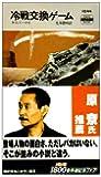 冷戦交換ゲーム (Hayakawa pocket mystery books (1044))