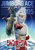 ジャンボーグA VOL.5[DVD]