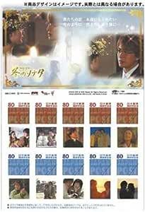冬のソナタ オフィシャル写真付き切手