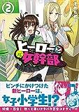 ヒーローさんと元女幹部さん(2) (百合姫コミックス) 画像