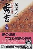 秀吉―夢を超えた男〈4〉 (文春文庫)