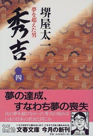 秀吉―夢を超えた男〈4〉 (文春文庫)の詳細を見る