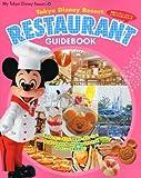 東京ディズニーリゾートレストランガイドブック (My Tokyo Disney resort (34))