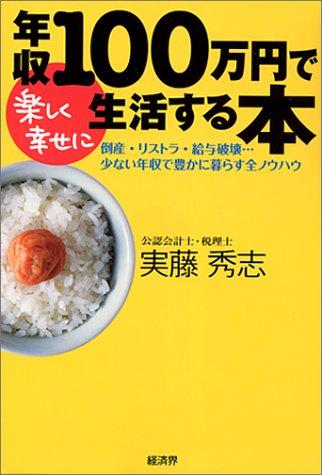 年収100万円で楽しく幸せに生活する本の詳細を見る