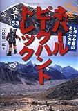 決定版 ネパールピークハントトレック—ベスト53コース