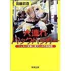 犬連れバックパッカー―シェルパ斉藤と愛犬ニホの旅物語 (新潮文庫)