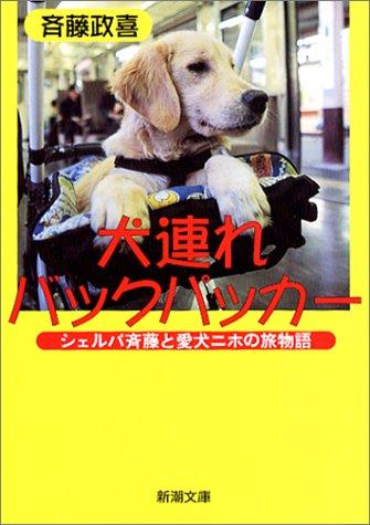 犬連れバックパッカー―シェルパ斉藤と愛犬ニホの旅物語 (新潮文庫)の詳細を見る