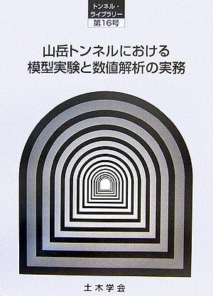 山岳トンネルにおける模型実験と数値解析の実務 (トンネル・ライブラリー)