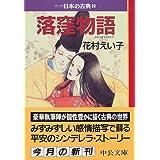 落窪物語―マンガ日本の古典 (2) 中公文庫 (中公文庫 S 14-2)