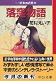落窪物語―マンガ日本の古典 (2) 中公文庫