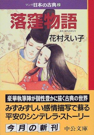 落窪物語―マンガ日本の古典 (2) 中公文庫の詳細を見る
