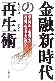 金融新時代の再生術―個人再生・企業再生・地域再生で日本が甦る
