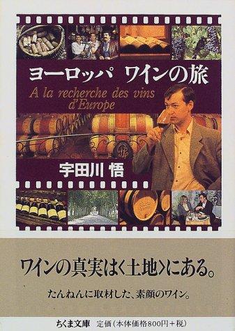 ヨーロッパワインの旅