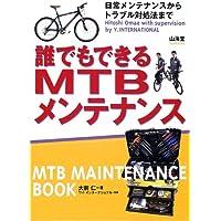 誰でもできるMTBメンテナンス―日常メンテナンスからトラブル対処法まで