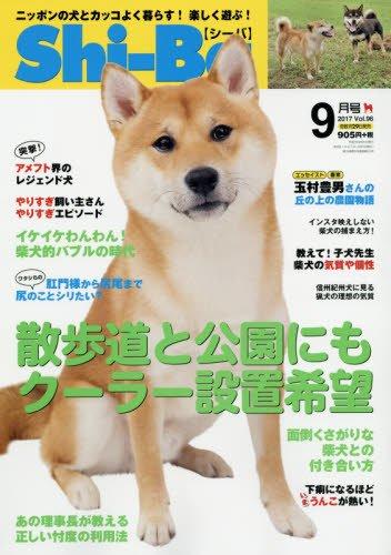 Shi-Ba【シーバ】 2017年 09 月号