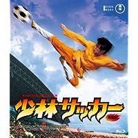 少林サッカー Blu-ray 究極版