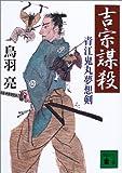 吉宗謀殺―青江鬼丸夢想剣 (講談社文庫)