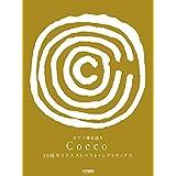 Cocco ピアノ弾き語り/20周年リクエストベスト+レアトラックス