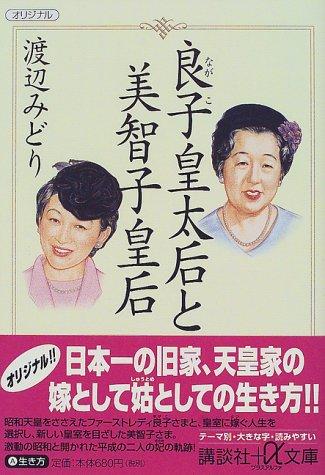 良子皇太后と美智子皇后 (講談社プラスアルファ文庫)