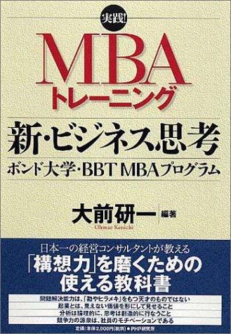 実践! MBAトレーニング 新・ビジネス思考 (ボンド大学・BBT MBAプログラム)