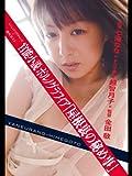 官能小説 ポルノグラフィア 「屋根裏の秘め事」