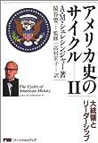 大統領とリーダーシップ (アメリカ史のサイクル)