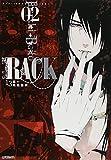 RACK‐13係の残酷器械‐ 2 (MFコミックス ジーンシリーズ)