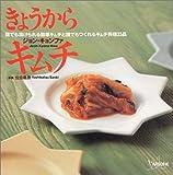 きょうからキムチ―誰でも漬けられる簡単キムチと誰でもつくれるキムチ料理33品