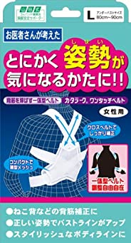 山田式 カタラーク ワンタッチベルト 女性用 肩用 Lサイズ (アンダーバスト80~90cm) 白