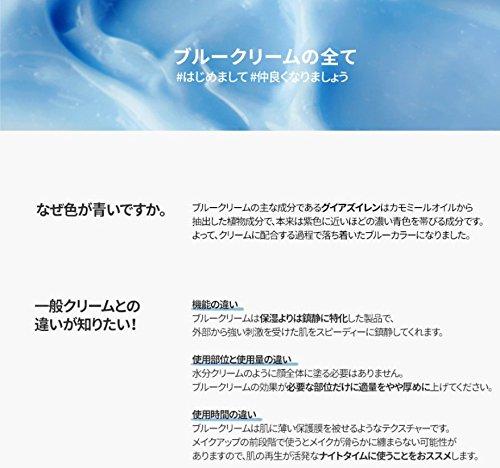 『KLAIRS(クレアス) ミッドナイトブルーカーミングクリーム, Midnight Blue Calming Cream 30ml [並行輸入品]』の3枚目の画像