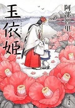 玉依姫 八咫烏シリーズ5 (文春文庫) (文春文庫 あ 65-5)