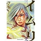 イムリ 7<イムリ> (ビームコミックス)