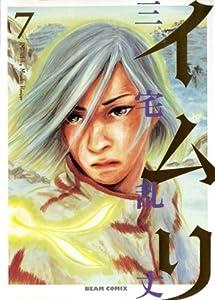 イムリ 7 (ビームコミックス)