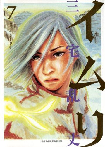 イムリ 7 (ビームコミックス)の詳細を見る
