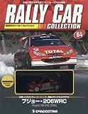ラリーカーコレクション 64号 (プジョー・206WRC 2003) [分冊百科] (モデル付)